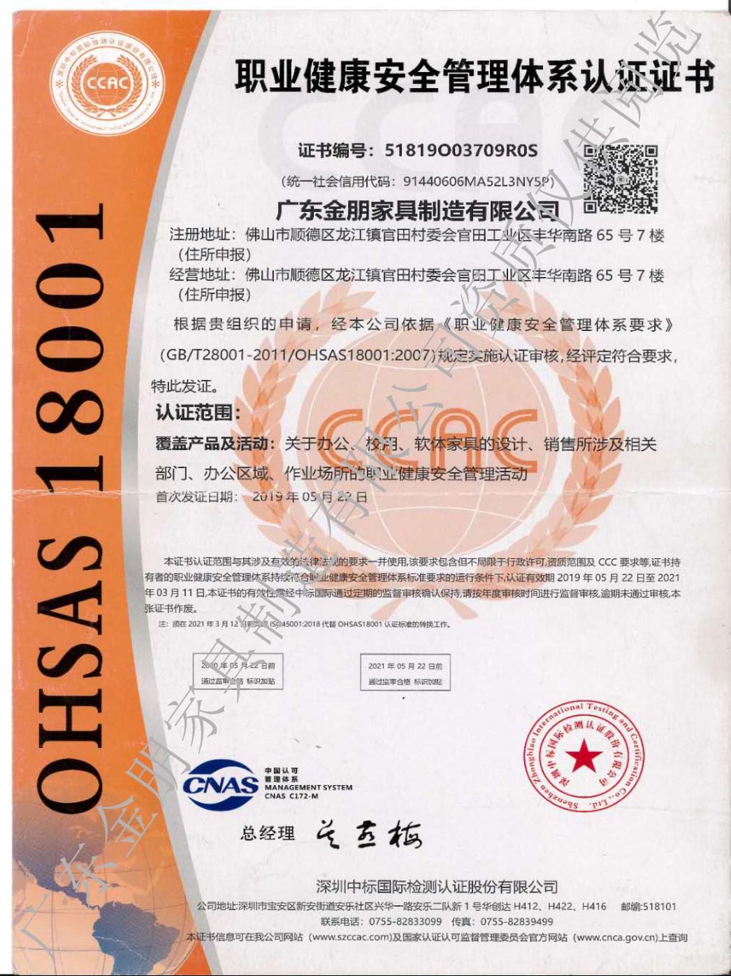 安全管理体系认证书